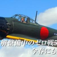 整備中のゼロ戦52型(N46770)、早ければ今春にも飛行が実現!!