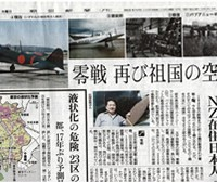 プロジェクトを伝える朝日新聞記事(2013 年 3 月 28 日夕刊)