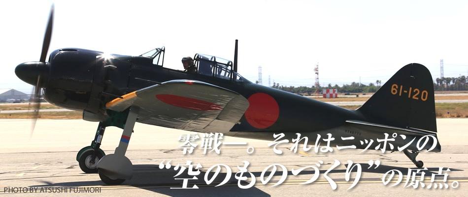 ゼロ戦それは日本の「空のものづくり」の原点