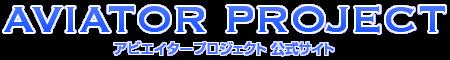アビエイタープロジェクト公式サイト