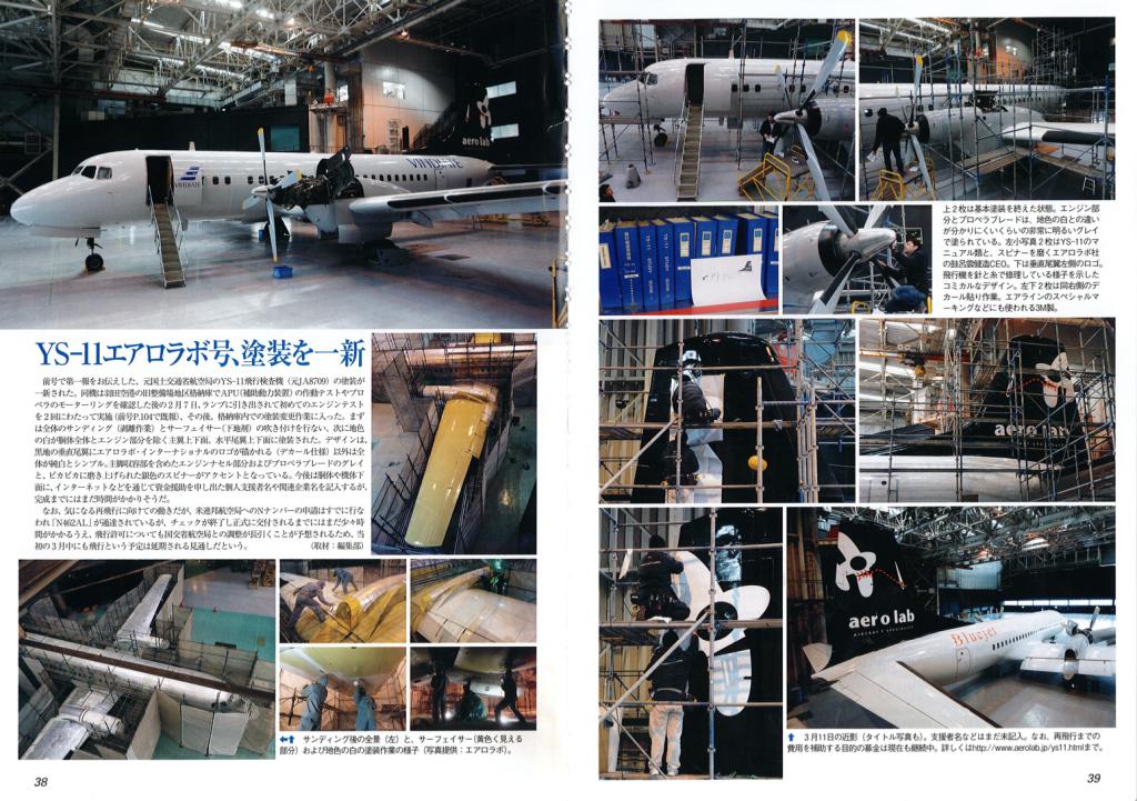 航空ファン2015年5月号にて紹介されました。