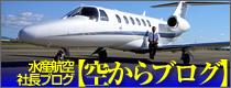 ブルージェットの空からブログ|プライベートジェットの機長・航空会社社長ブログ