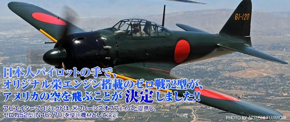 ゼロ戦を生まれ故郷、日本へ。日本人パイロットの手で、日本の空へ。