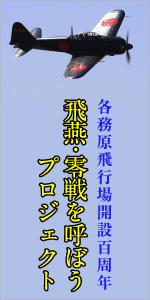 岐阜基地OB会 飛燕・零戦を呼ぼうプロジェクト